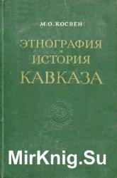 Этнография и история Кавказа