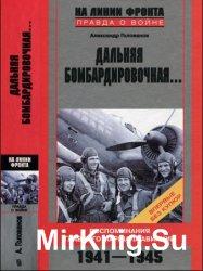 Дальняя бомбардировочная... Воспоминания Главного маршала авиации. 1941-194 ...