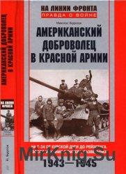 Американский доброволец в Красной Армии