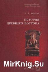 История Древнего Востока (2006)