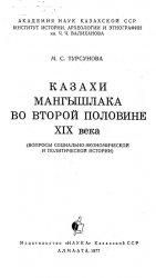 Казахи Мангышлака во второй половине XIX века