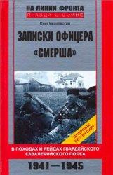 """Записки офицера """"Смерша"""". В походах и рейдах гвардейского кавалерийского  ..."""