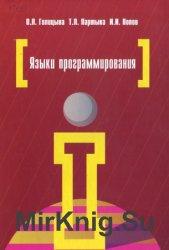 Языки программирования (2010)