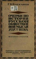 Очерки по истории русской общественной мысли XIX века