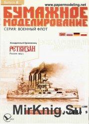 """Эскадренный броненосец """"Ретвизан"""" 1902"""