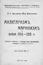 Милитаризм, маринизм и война 1914-1918 гг. (Военные бюджеты и военные силы  ...