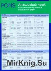 PONS. Английский язык: Компактный справочник глагольных форм