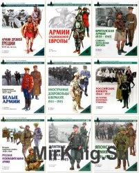 """Военно-историческая серия """"Солдатъ"""" Униформа. Вооружение. Организация (63 тома)"""