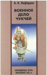 Военное дело чукчей (середина XVII—начало XX в.)