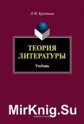 Теория литературы (2012)