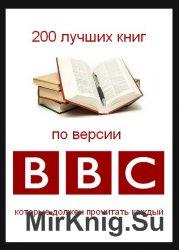 Сборник 200 лучших книг по версии BBC