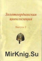 Золотоордынская цивилизация. Вып. 2