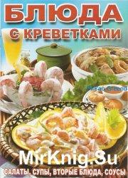 Блюда с креветками