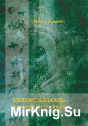 Шежире казахов: источники и традиции