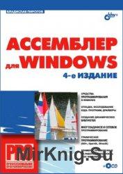 Ассемблер для Windows (+CD)