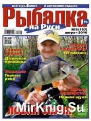 Рыбалка на Руси №8 2016
