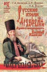 """Русские корни """"древней"""" латыни. Языки и письменность Великой Империи"""