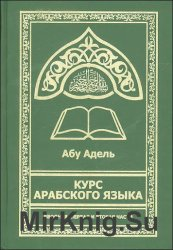 Курс арабского языка