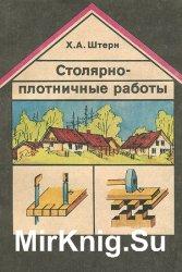 Столярно-плотничные работы. Справочное пособие