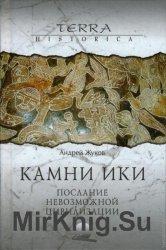 Камни Ики - послание невозможной цивилизации