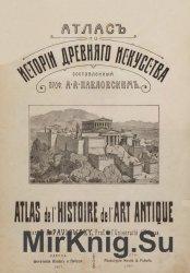 Атлас по истории древнего искусства