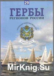 Гербы регионов России. Выпуск 29 – Приморский край