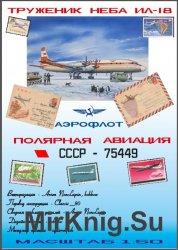 Ил-18 Полярная авиация [GPM 360]