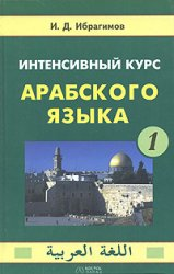 Интенсивный курс арабского языка в 2-х частях + тесты