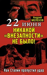 """22 июня. Никакой """"внезапности"""" не было! Как Сталин пропустил удар"""