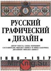 Русский графический дизайн