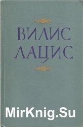 Вилис Лацис. Собрание сочинений в 10 томах. Том 8. К новому берегу