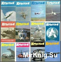 Крылья Родины №1-12, 1995