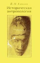 Историческая антропология