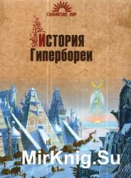 История Гипербореи