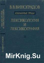 Избранные труды. Лексикология и лексикография
