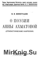 О поэзии Ахматовой (Стилистические наброски)
