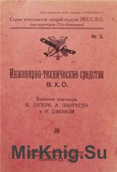 Инженерно-технические средства В.Х.О.