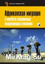 Африканская миграция в контексте современных международных отношений