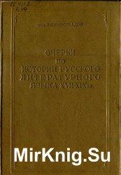Очерки по истории русского литературного языка XVII - XIX вв. (1938)