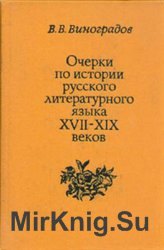 Очерки по истории русского литературного языка XVII-XIX вв. (1982)