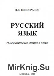 Русский язык: (Грамматическое учение о слове) (1986)