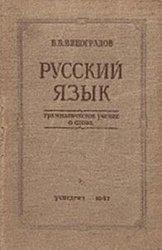 Русский язык: (Грамматическое учение о слове) (2001)