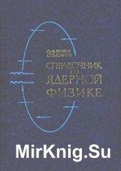 Справочник по ядерной физике