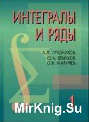 Интегралы и ряды. В 3-х томах