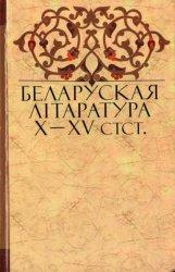Беларуская лiтаратура X - XV стст.