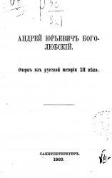 Андрей Юрьевич Боголюбский. Очерк из русской истории XII века