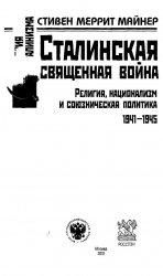 Сталинская священная война. Религия, национализм и союзническая политика 19 ...