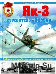 """Як-3. Истребитель """"Победа"""""""