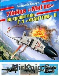Убийца «МиГов». Истребитель F-4 «ФАНТОМ» II