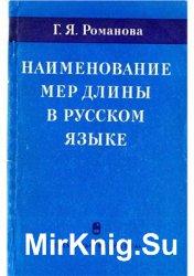 Наименование мер длины в русском языке